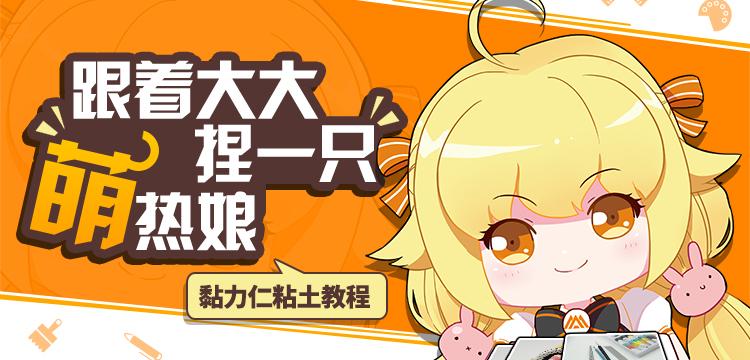 1494819257693萌热娘黏土banner750x360.jpg