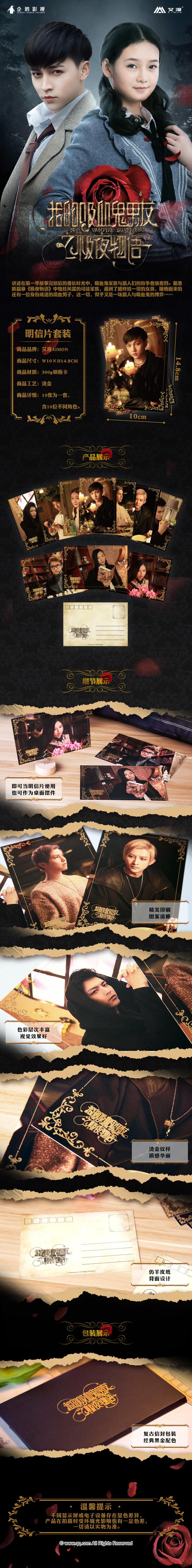 1500027970153我的吸血鬼男友条图-明信片.jpg