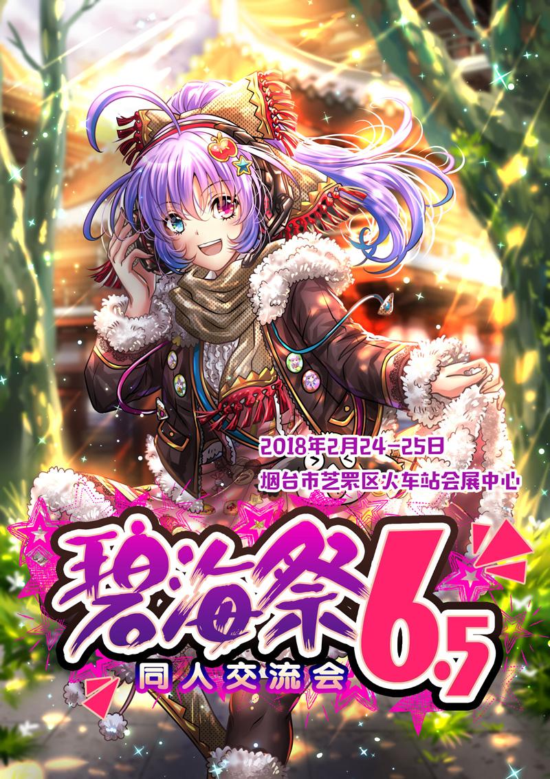 1510564107428碧海祭BSS6.5 一宣海报.jpg