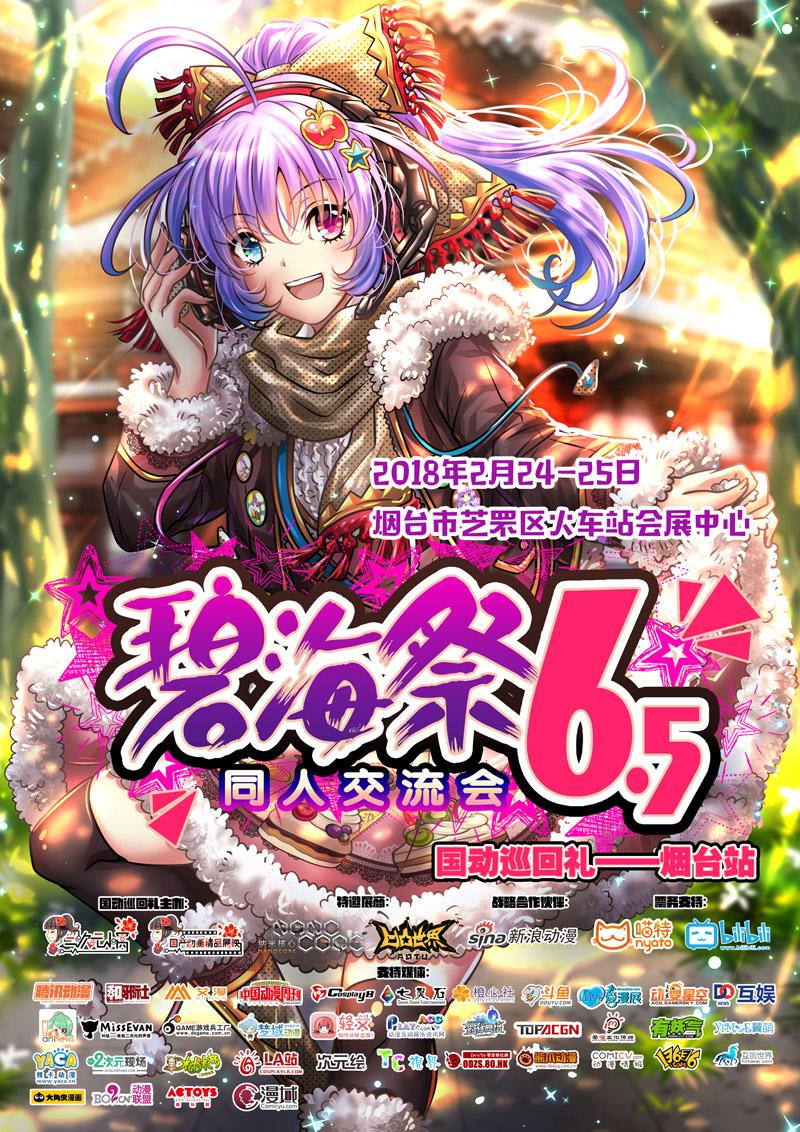 1514877883200碧海祭BSS6.5 海��.jpg