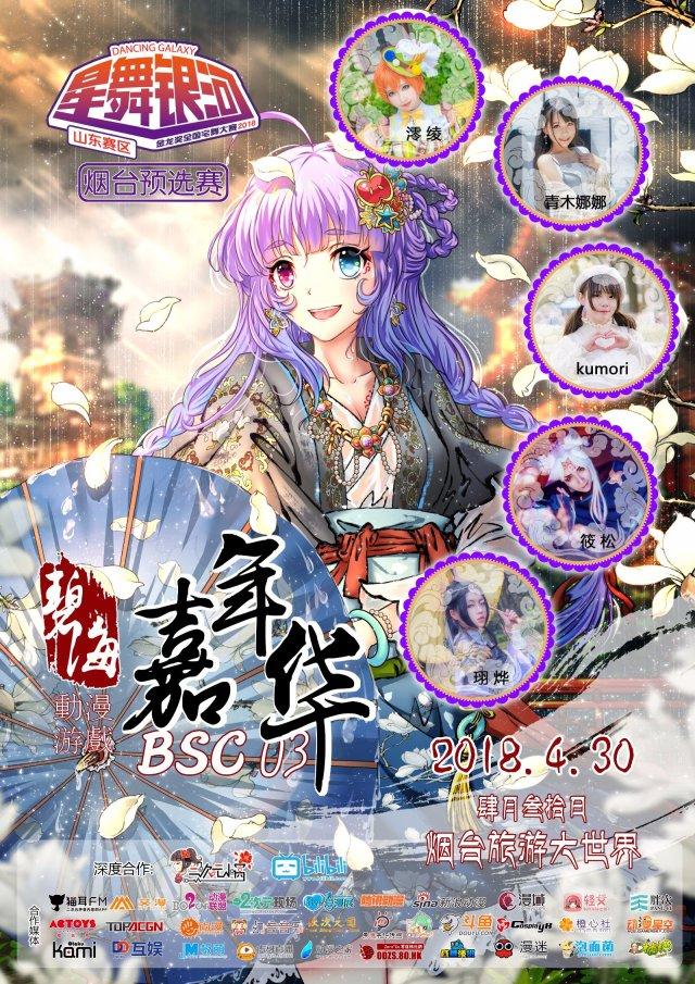 152265419308001 碧海动漫游戏嘉年华BSC03海报.jpg
