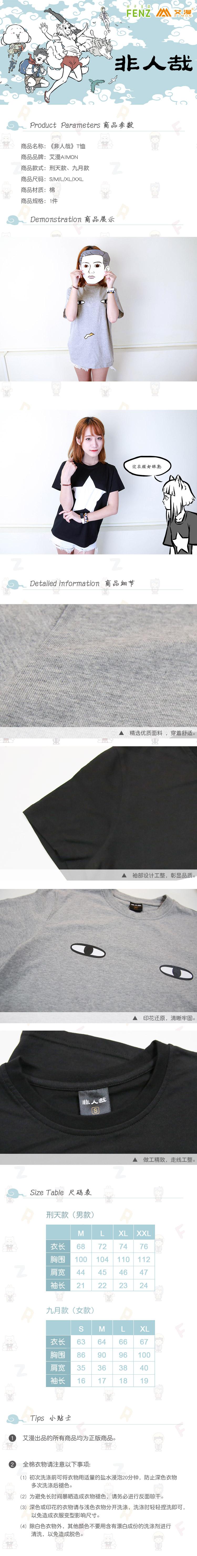 1529401732510非人哉-T恤条图.jpg