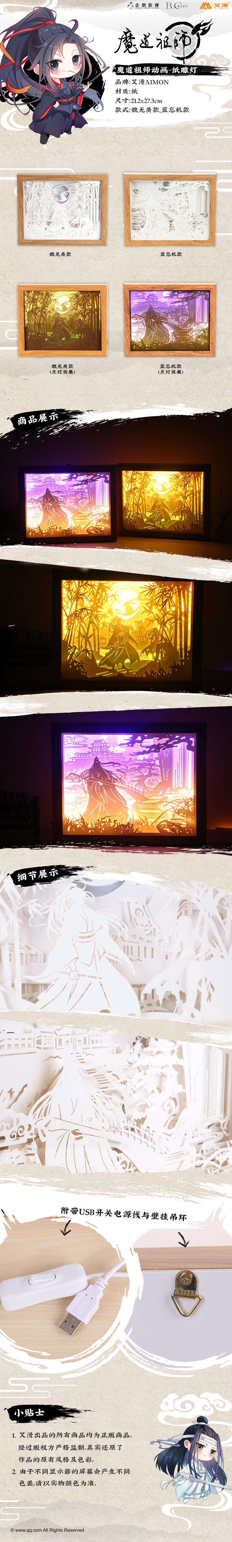 1535076232642魔道-纸雕灯-条图.jpg