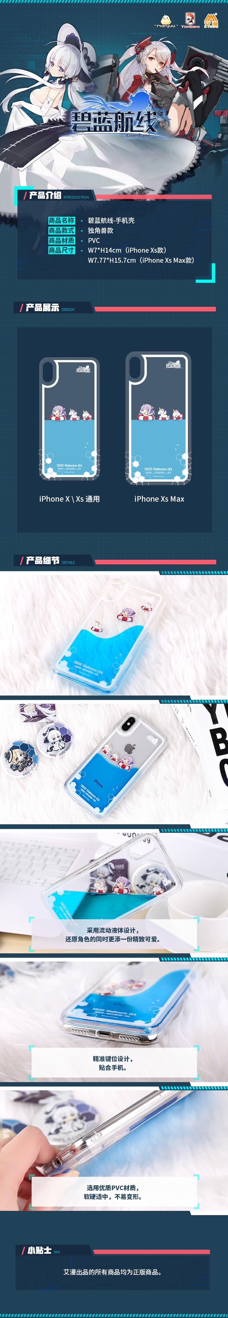 1539670309829碧蓝条图-手机壳-独角兽.jpg