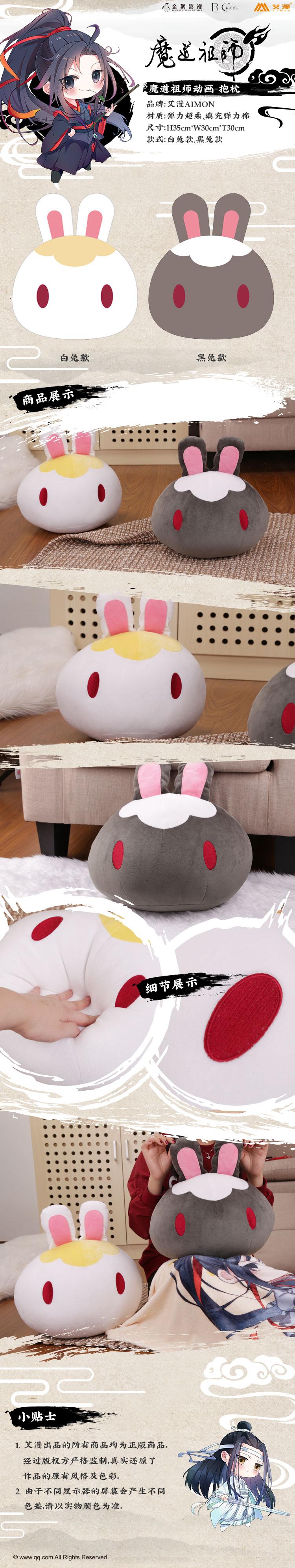 1541659654292兔子头抱枕-条图.jpg