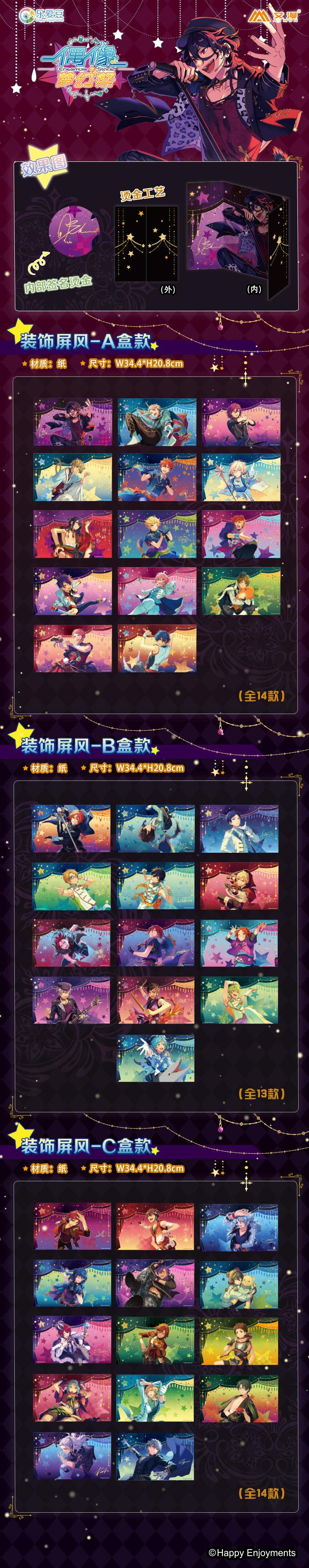 1554349387492偶像梦幻祭-屏风征订单.jpg