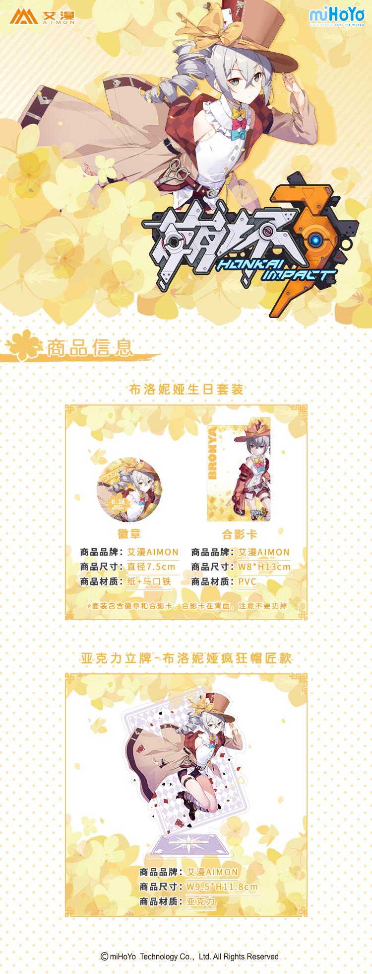 1566886943060崩坏3-布洛妮娅生日系列商品-条图.jpg