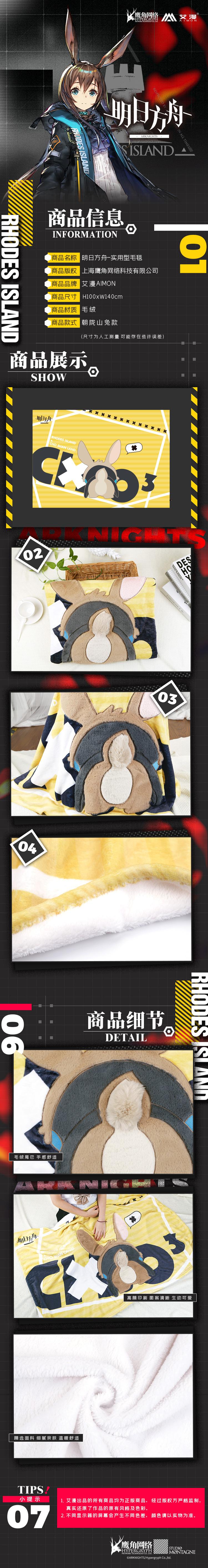 1568266809705明日方舟-实用型毛毯.jpg