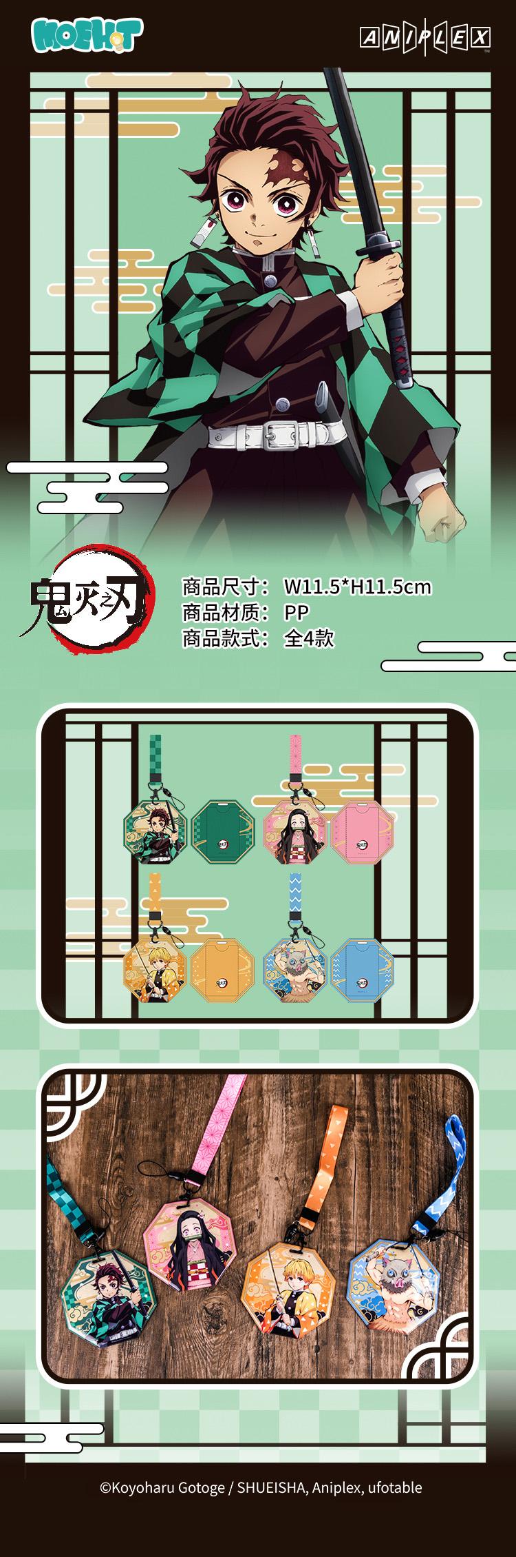 1607677201513鬼灭之刃-PVC卡套-条图.jpg