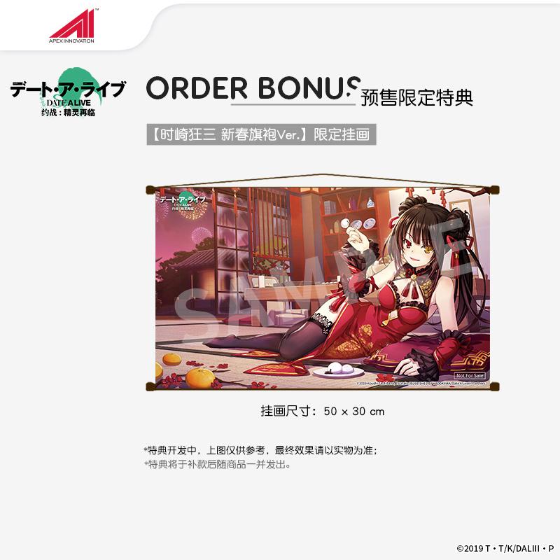 1612260719946狂三-新春旗袍·特典.jpg
